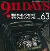 911デイズ Vol.63