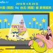 LCCバニラエア、大阪=台北線を開設へ