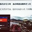 東日本大震災で通信網が途絶えてしまったことが立ち上げのきっかけだったという