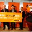 成田空港第3旅客ターミナル152番搭乗ゲートで就航記念イベントの様子