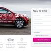 エクスプレス・ドライブ・プログラム(WEBサイト)