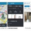 サービスイメージ ツーリングサポーター(アプリ)→トメレタ(ブラウザ)