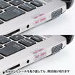 マイナンバー管理を行うパソコンのUSBポートに貼り付ければUSBポートが無断に使用されたかどうかの証拠を残すことが可能だ(画像はプレスリリースより)