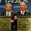 SKYTRAXが実施する2016年国際空港評価の表彰式
