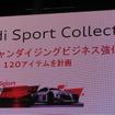 Audi Sportがサブブランドとして導入され、アウディのスポーツイメージのさらなる訴求が図られる。