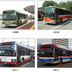 広島電鉄、広島交通、広島バス、芸陽バス