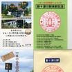 新十津川駅を訪れて手に入れたグッズ各種。左上の証明書は当面の間、新十津川役場で配布するという。それ以外は「寺小屋」でセット販売されている。