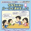 「SNS東京ルール」