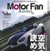 『Motor Fan illustrated』 Vol. 126