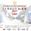 「WOMEN IN MOTORSPORT L1 RALLY in 恵那 2017」