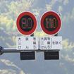 新東名高速道路で最高速度110km/h試行開始(11月、静岡市)