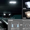 LED ルームランプセット(面発光タイプ)