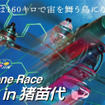 World Drone Race 2018 in 猪苗代