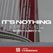 "WEBムービー「IT'S NOTHING SPECIAL~私たちは""当たり前"