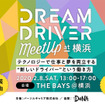 DREAM DRIVER Meet Up at横浜
