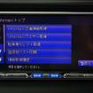 【カーナビガイド'09】SSD・フルセグ・インターナビ搭載のホンダアクセス ギャザズ  VXS-102VFiを写真で