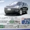 ●FORD ●エスケープLimited(V3-3000 AWD) ●北海自動車工業 ●札幌中央店011-222-1251、苫小牧支店0144-55-5741 ●10/3〜10/4 ●ベアージラフ