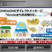 ONE to ONEダイレクトメッセージ「Hondaからのお知らせ」画面
