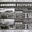 ●Golf Touran Highline Leather ●Volkswagen札幌東011-786-3311 ●3/6(土)〜3/7(日) ●ベアージラフ