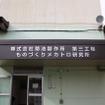 開発は、菊池製作所の第三工場のものづくりメカトロ研究所のスタッフが担当した