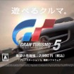 CM放映開始 「WE LOVE CARS.」