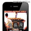 iPhone/iPod touchアプリ「機長席」 iPhone/iPod touchアプリ「機長席」