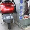 充電中の電動バイク。家庭用のAC電源なので、まさにプラグイン。中国のAC電源の電圧は交流240V