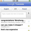 57言語の翻訳に対応 Google Translate app for iPhone 公開