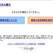 Googleアニマルファインダー