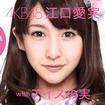 実在? CG? 衝撃デビューのAKB48江口愛実、グリコの特設サイトに! 江口愛実が登場したグリコの特設サイト