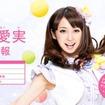 実在? CG? 衝撃デビューのAKB48江口愛実、グリコの特設サイトに! 江口愛実の最新情報ページも用意。プロフィールや音声も