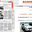 中国公安警察の悪事を暴いた『南方都市報』