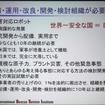 非常時にレスキューロボットを即応的に現地に送り込んで運用できる組織が日本には必要と、田所氏は説く