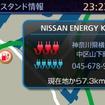 参考画像:日産リーフ搭載予定の充電スタンド位置情報サービス