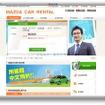 マツダレンタカーサイト、中国語に対応…訪日中国人観光客向け