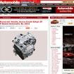 ホンダの9速AT採用の可能性を伝える米『Automobile Magazine』