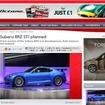 スバルBRZのSTIバージョンについて伝える『Auto EXPRESS』