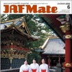 『JAFMate』2012年6月号