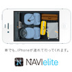 NAVIeltieのPRバナー広告 (designed by groovisions)