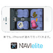 NAVIeltieのPRバナー(designed by groovisions)