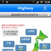 Android版 iHighway
