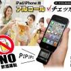 日本トラストテクノロジー iPad/iPhone用「アルコールチェッカー」