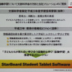 StarBoard Student Tablet Softwareの背景となった協働学習