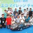 ホンダエコマイレッジチャレンジ2012の全国大会、大会最高燃費3242.784km/リットルを記録した「水曜クラブ」