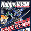 月刊ホビージャパン