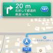 右左折ポイントでは道路名を案内する形でナビゲーションされる。交差点名や信号名、目印となる施設などが案内されないため、走り慣れていない場所では困惑するだろう。