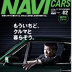NAVI CARS vol.2