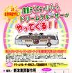 JR東日本の車両製造工場を一般公開…10月13日 新潟・新津