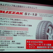 ブリヂストン 乗用車用スタッドレスタイヤ BLIZZAK SI-12 発表会