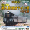 SL・DL奥久慈清流ライン号